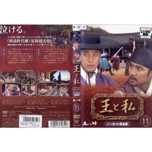 王と私 ノーカット完全版 第11巻 [字幕]|中古DVD|disk-kazu-saito
