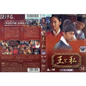 王と私 ノーカット完全版 第14巻 [字幕]|中古DVD|disk-kazu-saito