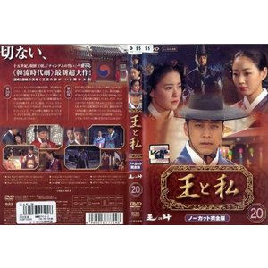 王と私 ノーカット完全版 第20巻 [字幕]|中古DVD|disk-kazu-saito