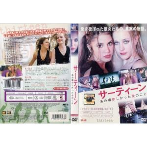 サーティーン あの頃欲しかった愛のこと|中古DVD|disk-kazu-saito