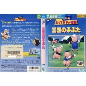 とっておきの物語 三匹の子ぶた [中古DVDレンタル版]|disk-kazu-saito