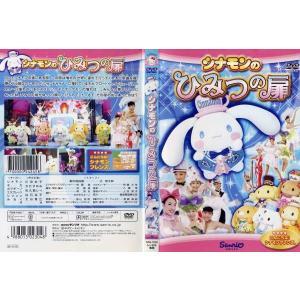 シナモンのひみつの扉|中古DVD|disk-kazu-saito