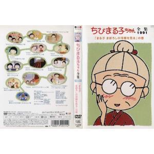 ちびまる子ちゃん 全集 1991 「まる子 まぼろしの洋館を見る」の巻|中古DVD|disk-kazu-saito