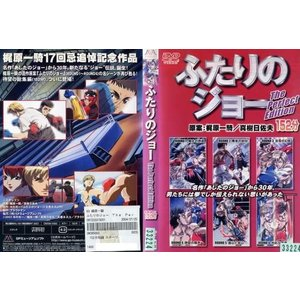 ふたりのジョー The Perfect Edition 152分|中古DVD|disk-kazu-saito