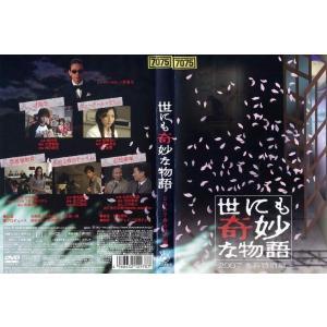 世にも奇妙な物語 2007春の特別編 中古DVD disk-kazu-saito