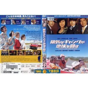 陽気なギャングが地球を回す|中古DVD|disk-kazu-saito
