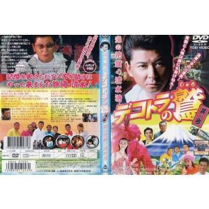 デコトラの鷲(しゅう) 其の参 恋の花咲く清水港|中古DVD|disk-kazu-saito