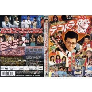 デコトラの鷲(しゅう) 其の四 愛と涙の男鹿半島|中古DVD|disk-kazu-saito