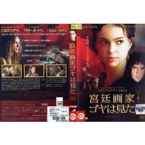 宮廷画家ゴヤは見た|中古DVD|disk-kazu-saito