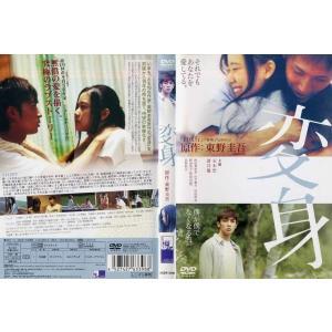 変身 (2005年) [玉木宏/蒼井優]|中古DVD|disk-kazu-saito