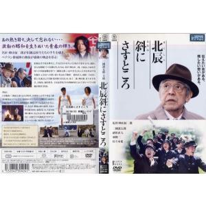 北辰斜にさすところ [三國連太郎]|中古DVD|disk-kazu-saito