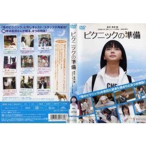 ピクニックの準備 |中古DVD|disk-kazu-saito