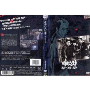 必殺スペシャル 恐怖の大仕事 水戸・尾張・紀伊|中古DVD|disk-kazu-saito