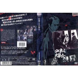 必殺スペシャル 仕事人大集合|中古DVD|disk-kazu-saito