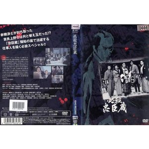 必殺スペシャル 必殺忠臣蔵|中古DVD|disk-kazu-saito