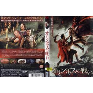 オリンポスの戦い [字幕]|中古DVD|disk-kazu-saito