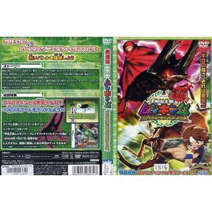 劇場版 甲虫王者ムシキング グレイテストチャンピオンへの道|中古DVD|disk-kazu-saito