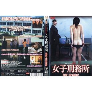 実録プロジェクト893XX 女子刑務所 佐賀・麓女子刑務所|中古DVD|disk-kazu-saito