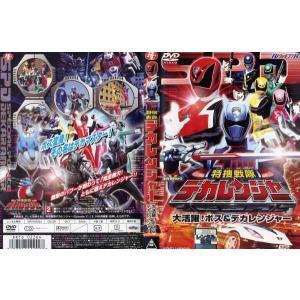 特捜戦隊デカレンジャー 大活躍!ボス&デカレンジャー [HERO CLUB]|中古DVD|disk-kazu-saito