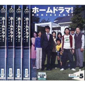 ホームドラマ! 1〜5 (全5枚)(全巻セットDVD)|中古DVD [K]|disk-kazu-saito