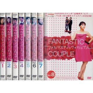 ファンタスティック・カップル FANTASTIC COUPLE 1〜8 (全8枚)(全巻セットDVD)|中古DVD|disk-kazu-saito