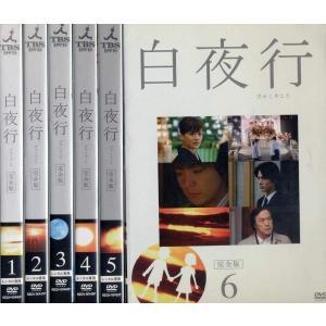 白夜行 びゃくやこう 完全版 1〜6 (全6枚)(全巻セットDVD)|中古DVD|disk-kazu-saito