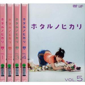 ホタルノヒカリ 1〜5 (全5枚)(全巻セットDVD)|中古DVD|disk-kazu-saito