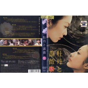 牡丹と薔薇 第5巻|中古DVD|disk-kazu-saito