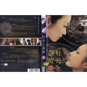 牡丹と薔薇 第7巻|中古DVD|disk-kazu-saito