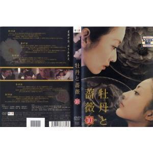 牡丹と薔薇 第10巻|中古DVD|disk-kazu-saito