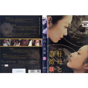 牡丹と薔薇 第11巻|中古DVD|disk-kazu-saito