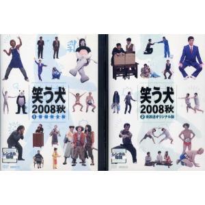 笑う犬 2008秋 番組完全版&未放送オリジナル版 (全2枚)(全巻セットDVD)|中古DVD|disk-kazu-saito