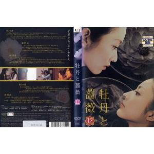 牡丹と薔薇 第12巻|中古DVD|disk-kazu-saito