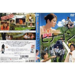 ヒナゴン Dear HINAGON [伊原剛志/井川遥]|中古DVD|disk-kazu-saito