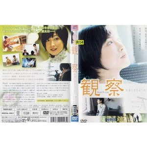 観察 永遠に君をみつめて [緒川たまき/小沢和義]|中古DVD|disk-kazu-saito
