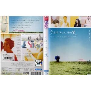 気球クラブ、その後 中古DVD disk-kazu-saito
