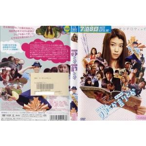 罪とか罰とか [成海璃子] 中古DVD disk-kazu-saito
