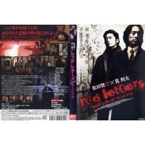 レッドレターズ red letters 殺人の記憶 中古DVD disk-kazu-saito