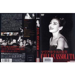 マリア・カラスの真実 CALLAS ASSOLUTA [字幕]|中古DVD|disk-kazu-saito