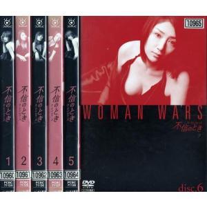 不信のとき ウーマン・ウォーズ 1〜6 (全6枚)(全巻セットDVD) [2006年]|中古DVD|disk-kazu-saito