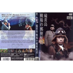 硫黄島 戦場の郵便配達|中古DVD|disk-kazu-saito