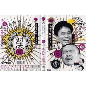 ダウンタウンのガキの使いやあらへんで!!6 15周年記念DVD 永久保存版 中古DVD disk-kazu-saito