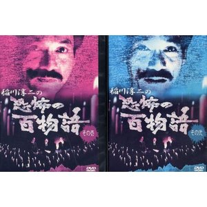 稲川淳二の恐怖の百物語 1〜2 (全2枚)(全巻セットDVD) 中古DVD disk-kazu-saito