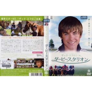 ザック・エフロン in ダービースタリオン DERBY STALLION|中古DVD|disk-kazu-saito