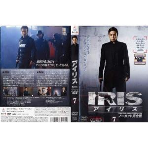 アイリス IRIS ノーカット完全版 第7巻|中古DVD|disk-kazu-saito