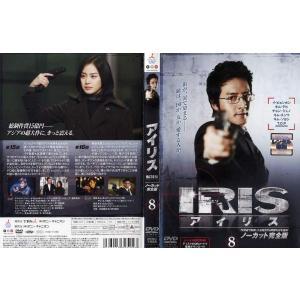 アイリス IRIS ノーカット完全版 第8巻|中古DVD|disk-kazu-saito