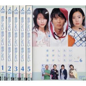恋がしたい 恋がしたい 恋がしたい 1〜6 (全6枚)(全巻セットDVD)|中古DVD|disk-kazu-saito