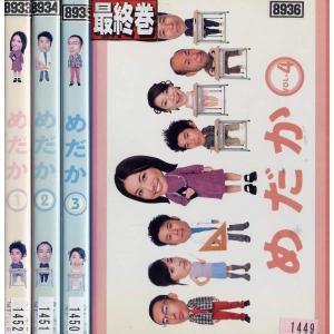 めだか 1〜4 (全4枚)(全巻セットDVD) 中古DVD disk-kazu-saito