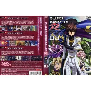 コードギアス 反逆のルルーシュR2 vol.3|中古DVD|disk-kazu-saito