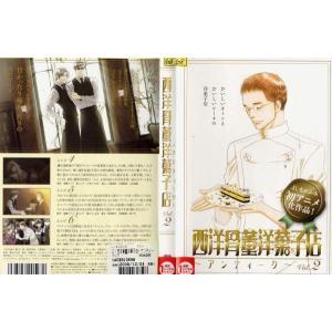 西洋骨董洋菓子店 アンティーク Vol.2|中古DVD|disk-kazu-saito